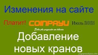 Изменения на сайте CoinPayU
