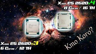 Переход на более новый CPU 2011-3 не всегда означает лучше! Сравнение Xeon E5 2620v3 с 2620v4.