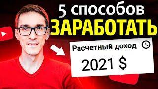 Как заработать на YouTube НОВИЧКУ 2021. Заработок в интернете для начинающих (доход с ютуба)
