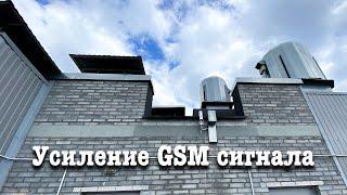 Решаем проблему слабого GSM сигнала. ЖК Платинум рум тур. Ремонт квартиры в СПб