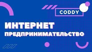 Интернет-предпринимательство - курс в CODDY
