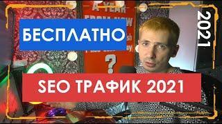 БЕСПЛАТНЫЙ ТРАФИК - SEO продвижение 2021