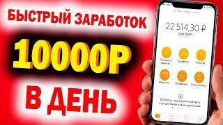 ЗАРАБОТОК В ИНТЕРНЕТЕ 10000 РУБЛЕЙ В ДЕНЬ! Как Заработать В Интернете 10000 Рублей rent-biznes.com