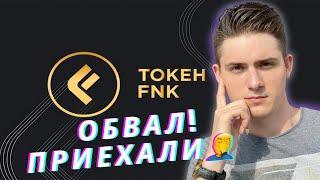Финико горячие НОВОСТИ❗️   Токен FNK летит на дно, уже ниже 14$ ❓   Выплат не будет❓  Скам❗️