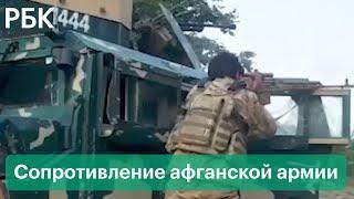 Армия Афганистана наступает, талибы закрыли границу с Пакистаном, Таджикистан принимает беженцев