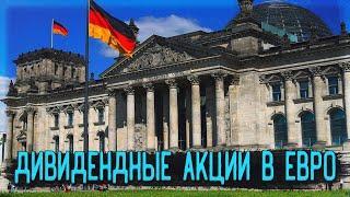Акции Немецких Компаний | Дивиденды в евро | Немецкие Акции | Дивидендные акции