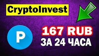 167 Рублей за 24 часа , CryptoInvest - Первый круг успешно, заработали +25% чистой, Супер фастик !
