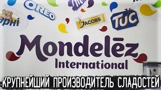 Акции Mondelez International (MDLZ) - Разбор, Перспективы, Анализ, Дивиденды   Оценка - ?/10