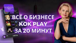 ВСЁ О БИЗНЕСЕ KOK PLAY ЗА 20 МИНУТ