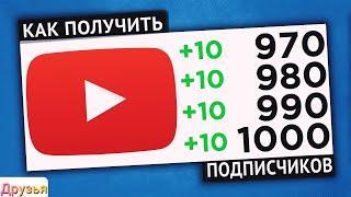 100 ПОДПИСЧИКОВ В ДЕНЬ | Как набрать подписчиков на YouTube