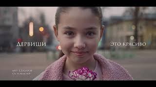 ДЕРВИШИ - Это красиво (2019 год).