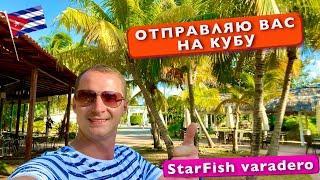 Отправляю вас на Кубу, Райское место, океан, пляж Главный обзор StarFish Varadero 3* отдых 360 vr