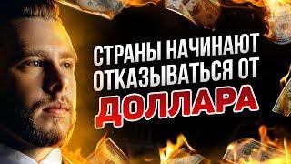 РОССИЯ ПОЛНОСТЬЮ ОТКАЖЕТСЯ ОТ ДОЛЛАРА в ФНБ! Причины и последствия!