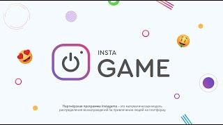 Разбор instagame 3.0