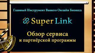 #Super Link сервис для повышения результатов Вашего Онлайн Бизнеса