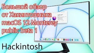 Большой обзор от Хакинтошника - macOS 12 Monterey public beta 1