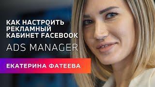 Как настроить рекламный кабинет Фейсбук ADS Manager | Бесплатный курс Продвижение Инстаграм