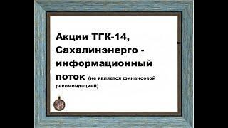 Акции ТГК 14, Сахалинэнерго - информационный поток! Видео по инвестированию в акции для начинающих!