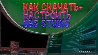 Как скачать OBS Studio|Как настроить OBS Для слабых пк|как снимать видео