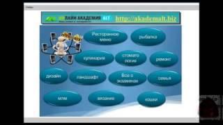 Презентация курс Сайтостроение