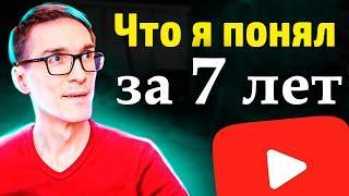 Как раскрутить канал на YouTube 2021, советы блогера. Раскрутка на YouTube Стас Быков