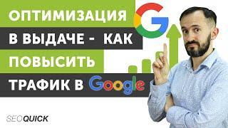 Оптимизация в выдаче -  Как повысить трафик в Google