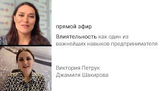 Прямой эфир «Влиятельность как один из важнейших навыков предпринимателя». В. Петрук и Д. Шакирова