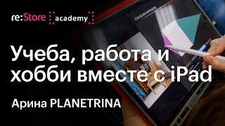 Учеба, работа и хобби вместе с iPad. Арина PLANETRINA (Академия re:Store)
