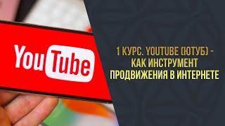 1 Курс l YouTube (Ютуб) - как инструмент продвижения в интернете