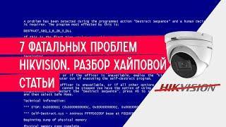 7 Фатальных проблем Hikvision. Разбор хайповой статьи :)