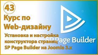 Установка и настройка конструктора страниц SP Page Builder на Joomla 3 и создание первой страницы