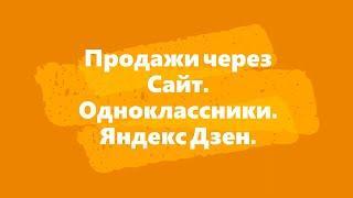 Как продвигать пенополиуретан ППУ и полимочевину ПМ на ОК и Яндекс Дзен. Часть 1.