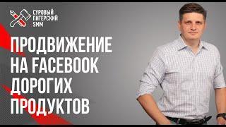 Продвижение на Facebook дорогих продуктов. На примерах b2b-сервиса // Таргетинг в Facebook
