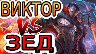 ???? Виктор vs Зед (геймплей) ◾ Лига Легенд Виктор ◾ Как играть за Виктора ◾ Dixon TV