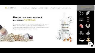 Видеообзор работы над сайтом nanostar.ru