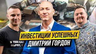 Как Дмитрий Гордон добился успеха и богатства в жизни? | Инвестиции Успешных #1