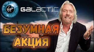 Акции Virgin Galactic прибавят в цене на фоне успешного полета? Тинькофф Инвестиции для начинающих