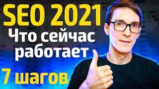 SEO продвижение сайта в 2021 году (грамотная раскрутка сайта за 7 шагов)