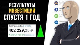 Результаты Инвестиций в Акции за 1 год. Портфель акций Тинькофф Инвестиции.