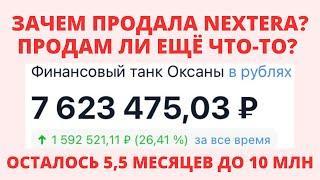 Зачем я продала акции NextEra? Когда стоит продавать акции? Мой инвестиционный портфель на июль 2021