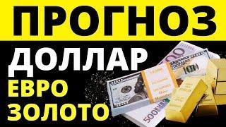 Прогноз доллара. Золото. Курс доллара на сегодня. Прогноз евро. Курс евро. Купить доллар. трейдинг