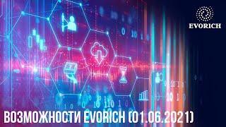 Возможности Evorich (01.06.2021)