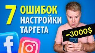 Таргетированная реклама в инстаграм - ОШИБКИ которые дорого стоят!!!