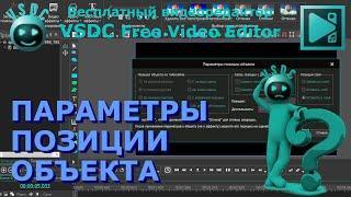 Параметры позиции объекта. Бесплатный видеоредактор VSDC Free Video Editor