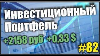 Инвестиционный портфель от 25.07.2021 Тинькофф инвестиции для начинающих. Акции, облигации, фонды