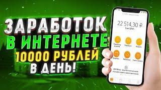 ЗАРАБОТОК В ИНТЕРНЕТЕ 10000 РУБЛЕЙ в ДЕНЬ! Прибыльные Инвестиции Для Начинающих 2021 start-company