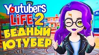 Я СТАЛА ЮТУБЕРОМ, СНОВА! - Youtubers Life 2