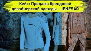 Кейс: реклама брендовой дизайнерской одежды, JENESAQ.