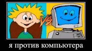 я против компьютера