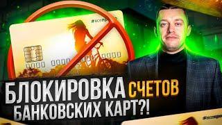 Активно Начали Блокировка Карт и Счета в России   Как избежать блокировки   Деньги и Инвестиции